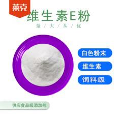 饲料级 水溶性VE 含量99% 补充维生素 量大从优