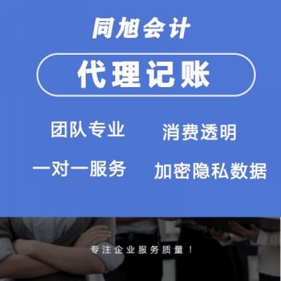 张家港财务公司 代理记账 资深会计做账报税 财税会计服务
