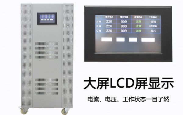 【科之鼎】深圳三相智能无触点稳压器120kw全自动高精度120kva交流稳压电源