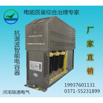 抗谐波智能电容器厂家直销,抗谐波智能电容器厂家定制,抗谐波智能电容器批发