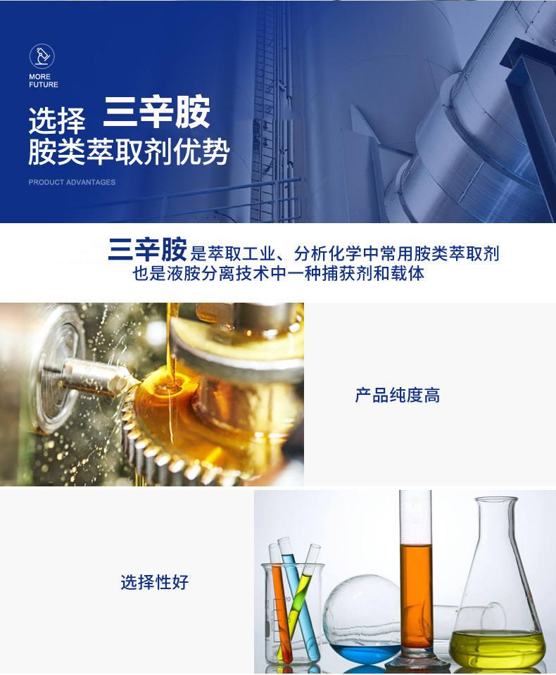 三辛烷基叔胺-97%含量-65元/KG
