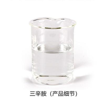 三辛烷基叔胺-97%含量-三辛胺厂家供应