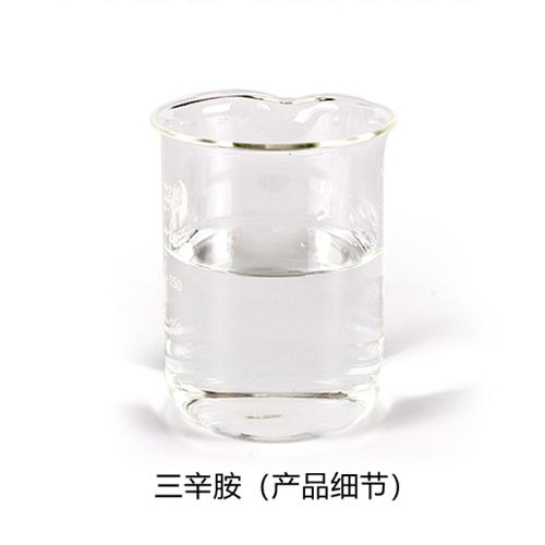 三正辛胺-99%含量-65元/KG