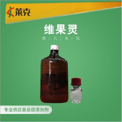 现货二甲基二碳酸盐 维果灵食品级 饮料冷杀添加剂 防腐保鲜剂