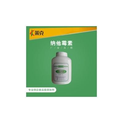 防腐剂纳他霉素优质食品级高含量防腐剂