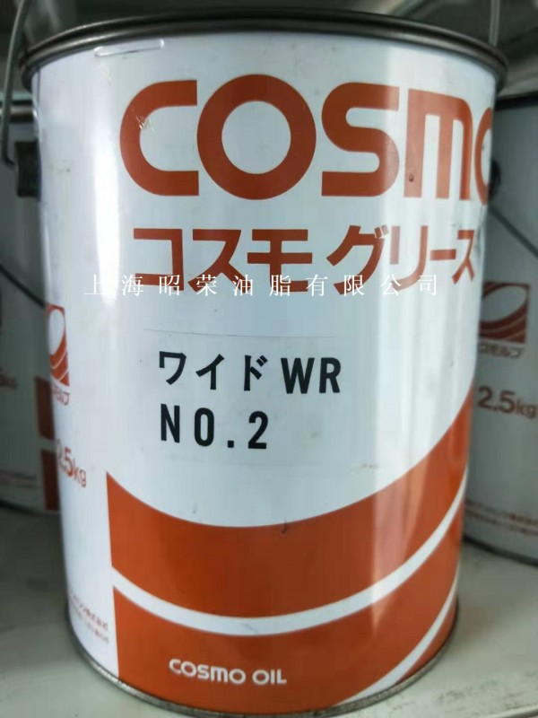 COSMO WIDE GREASE WR2 广温油脂